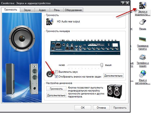 Xp sp3 звуковую карту на драйвера windows