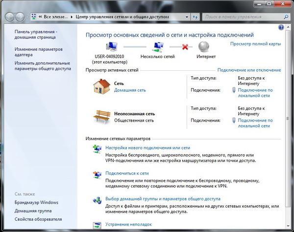 Неопознанная сеть windows 7 домашний в домашнюю