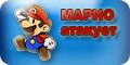 Марио атакует