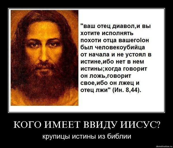 Персональный сайт - Разоблачение ХРИСТИАНСТВА